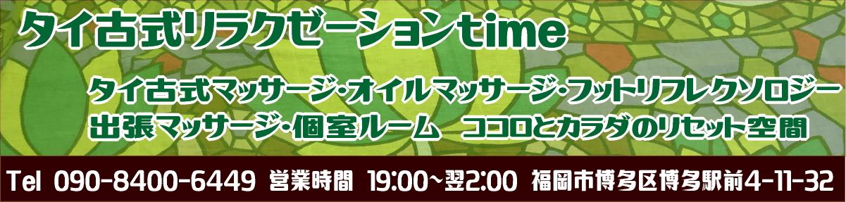 福岡・タイ古式リラクゼーションtime スタッフblog
